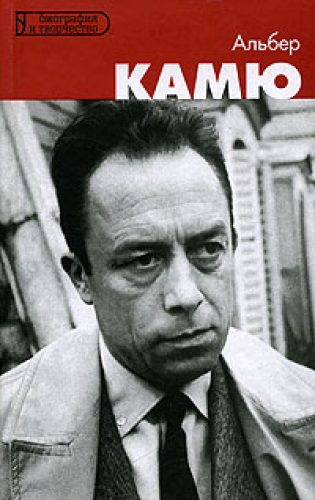 an introduction to the biography of albert camus