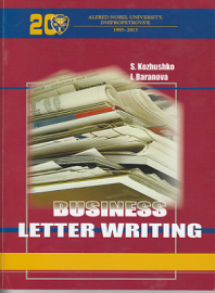 Business Letter Writing (Б/У)
